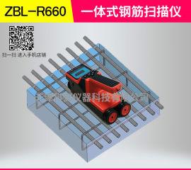 ZBL-R660一体式钢筋仪 钢筋扫描仪