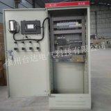 哪里有做PLC电控柜配电柜控制系统质量好发货快
