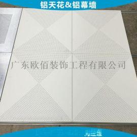 佛山600*600對角衝孔鋁扣板 微孔吊頂鋁板批發定制