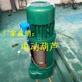 厂家直销1T2T3T5T10T16T20T电动葫芦
