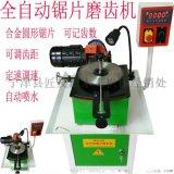 磨齒機  木工專用磨齒機  全自動鋸片磨齒機