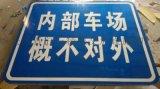 敦煌道路交通标志牌制作