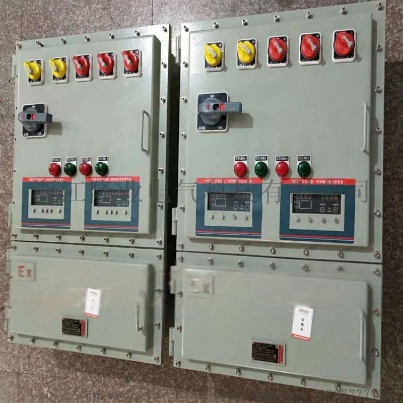 户外防爆动力配电箱 挂式防爆照明配电箱
