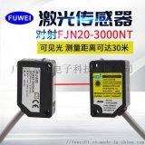 FJN20-3000N方形对射激光NPN