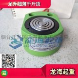 超薄千斤頂LSSC10-11,105%安全載荷