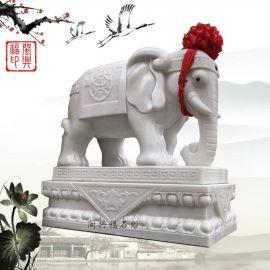 闽兴福工艺石雕汉白玉大小象大门招财镇宅风水摆件