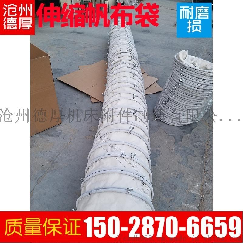 水泥散裝機伸縮袋 下料口專用伸縮帆布袋