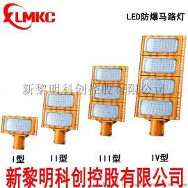 供应新黎明科创/LED防爆马路灯/150W防爆灯