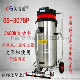 芙洁诚GS3078P大面积用手推式移动式工业吸尘器