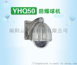 YHQ50防爆球机**的防爆监控设备