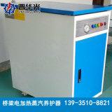 浙江温州电蒸汽发生器 燃油型蒸汽发生器