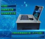 福州博奥BRZE-2K无纸化超薄含屏电动翻转机箱