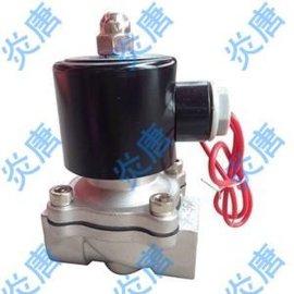 2W-250-25B常闭式不锈钢电磁阀