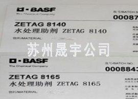 BASF德国巴斯夫絮凝剂污水处理用巴斯夫絮凝剂