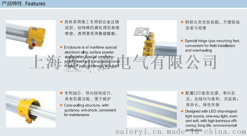 防爆LED荧光灯HRY92-20X 船用吸顶灯 隔爆荧光灯 CCS船检 ATEX证