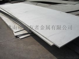 双相不锈钢板、2205不锈钢板,2205双相合金钢平板