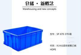 直销HDPE塑料箱收纳箱 五金箱周转箱 储物箱 质量保证 货源充足