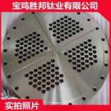 供應優質鈦管板  鈦鋼複合管板 鈦板加工件