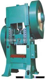 上海川振机械生产制造冲压机床设备  J31-800吨国标大型单点闭式冲床  保质18个月