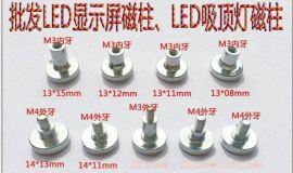 led显示屏 广告屏 全户外单元板磁柱磁铁 价格低、质量好1311外牙