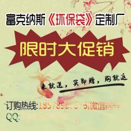 广西柳州无纺布袋生产厂家|环保购物袋定做|广告袋定做