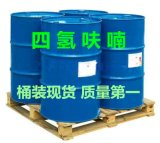 四氢呋喃生产厂家 四氢呋喃价格 进口四氢呋喃多少钱