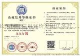 吉安市资信等级证书AAA级怎么认证?