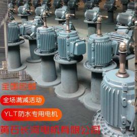 长期供应 YSCL冷却塔风机专用电机
