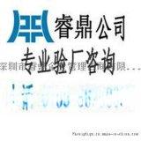 ISO14001認證的意義深圳睿鼎專業認證
