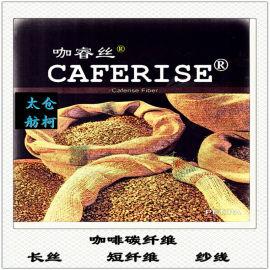 咖睿丝、咖啡碳丝、咖啡碳纱线、短纤维、长丝