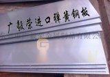 美国芬可乐1566弹簧钢板