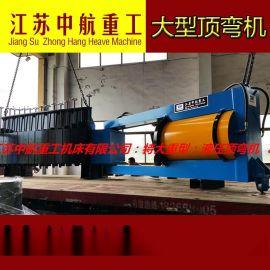厂家供应顶弯机批发 **金属成型设备 专业生产顶弯机