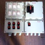 批發供應 BXM系列防爆配電箱 帶塑殼斷路器質優價廉