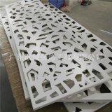 工廠加工定做幕牆藝術雕花鋁單板 衝孔鋁單板規格定製