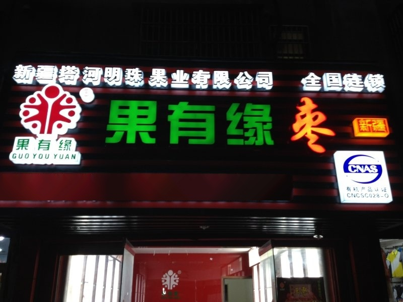 宁波户外防水LED电子灯箱  广告牌订定做  闪动发光字  门头旁悬挂超薄招牌