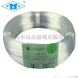耐高溫 AF250上海申遠鐵氟龍絕緣電線250°