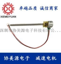 协美源GM12-15BY微型减速步进电机   涡轮蜗杆减速电机小马达