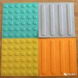 橡膠盲道磚點狀和條狀的指示意義及施工方法