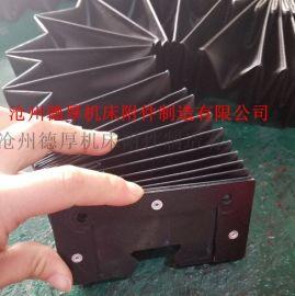 导轨伸缩式风琴防护罩 防尘折布