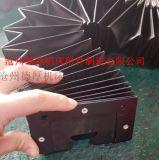 導軌伸縮式風琴防護罩 防塵折布
