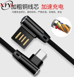 适用苹果8手机数据线 2米Type-c双弯头充电线
