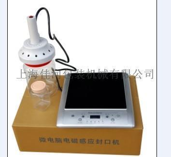 上海佳河厂家供应500E手持式电磁感应铝箔封口机
