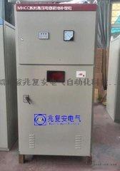 破碎机补偿柜厂家兆复安MHCC系列高压电动机无功就地补偿电容柜