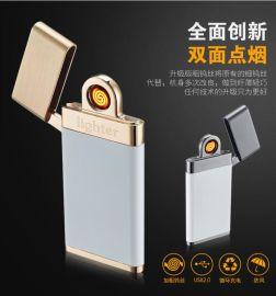 豪哲usb充电双面点烟器开盖  防风打火机安全7秒断电电弧批发