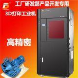 珠海3d打印机 杜芬DF-G3545三维立体打印机 工业级3d打印机