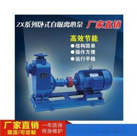 厂家直销ZX系列自吸泵(工业清水泵、化工泵)