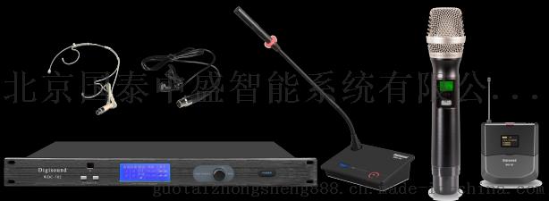 Digisound WDC系列無線發言單元