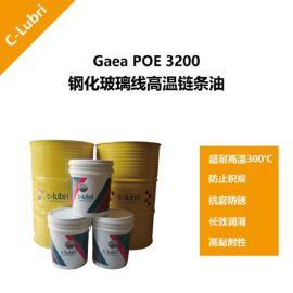 库班钢化玻璃线高温链条油/300高温链条油/耐高温链条油
