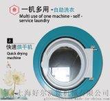 全自动双层洗脱烘一体机,双层衣服烘干机价格报价,上海双层烘干机生产厂家