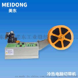 切带机 电脑切带机 冷热机断切机织带拉链裁切机